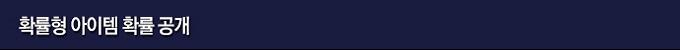 이벤트 확률